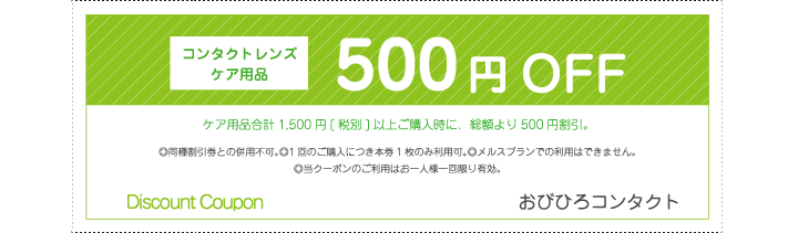 ケア用品500円OFF